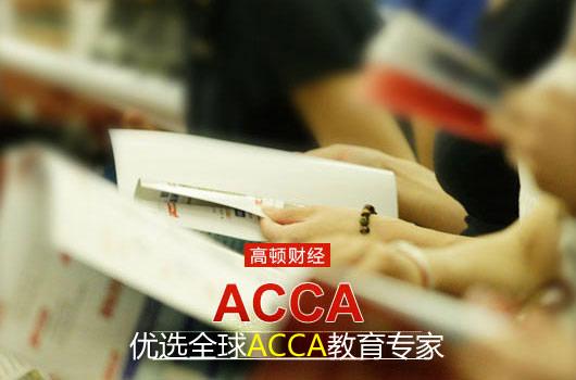 请问ACCA对个人职业生涯的帮助有多大?