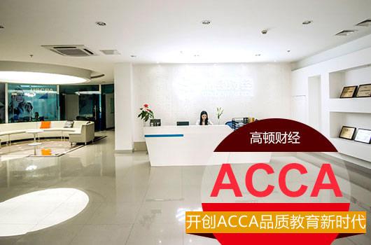 ACCA就业前景怎么样?在中国有没有竞争力?