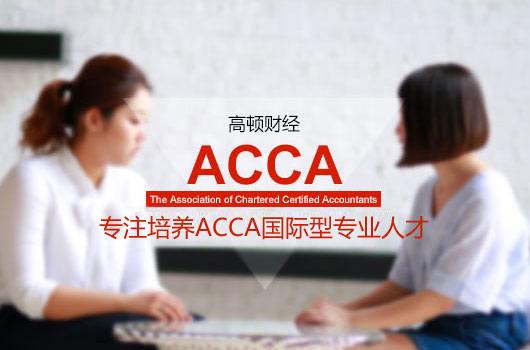 ACCA考纲变动