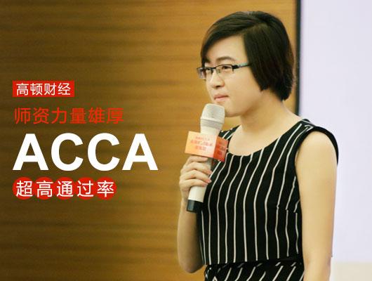 ACCA就业前景