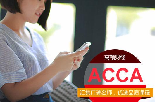 西安财经学姐跨专业报考ACCA,ACCA是我大学里最正确的选择丨考经
