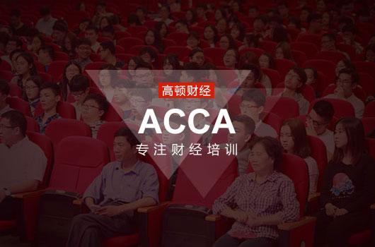 零基础学员应该如何面对ACCA
