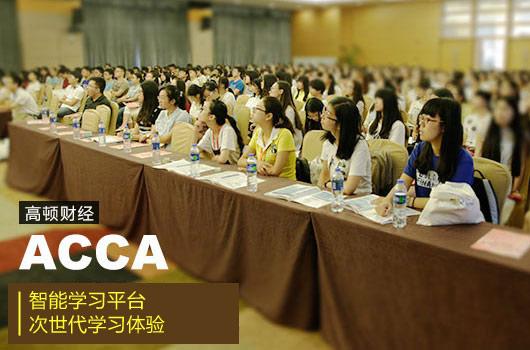 ACCA会员可以享受哪些权益?