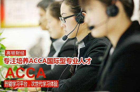acca证书就业怎样?在求职和升职中有什么作用?