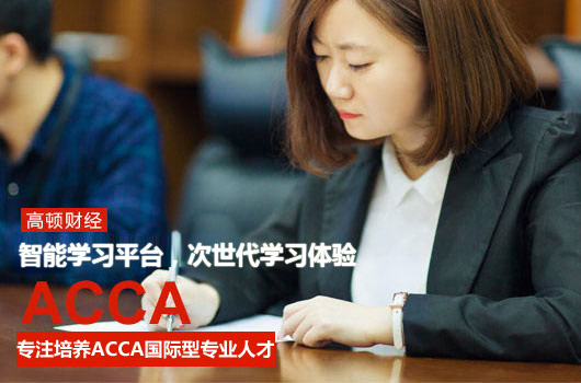 有acca证书可以在哪里工作