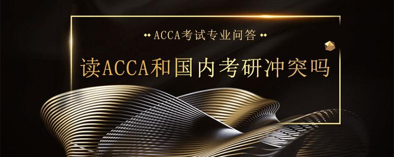 读ACCA和国内考研冲突吗