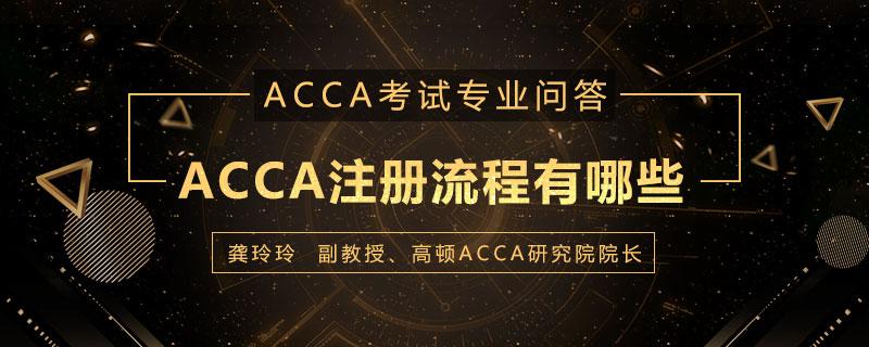 ACCA注册流程有哪些