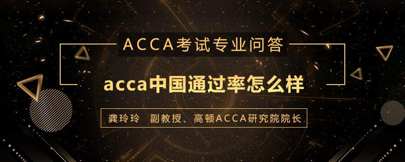 acca中国通过率怎么样