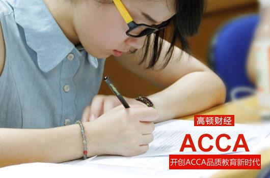 ACCA考试经验分享:ACCA F9全球第一、F阶均分82