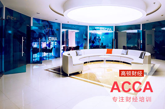 acca可以进入哪些企业