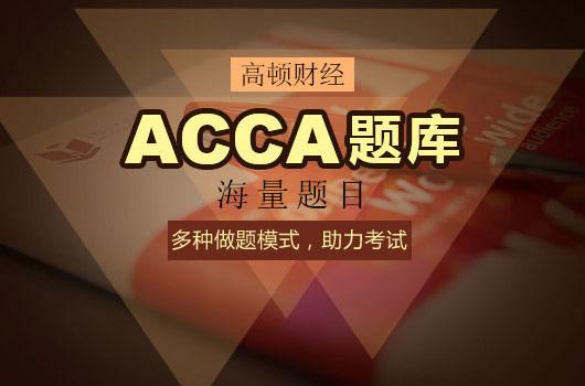 2019年9月ACCA考试最新考试费用