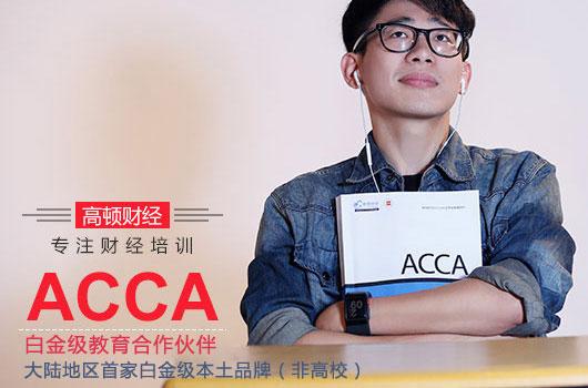 ACCA考试F阶段均分80+,审计学长的A考高分之道!