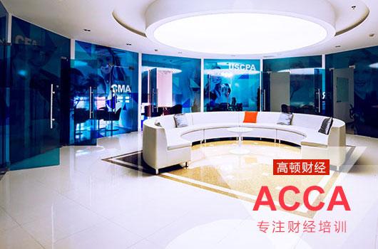 ACCA资深会员,500强CFO,ACCA