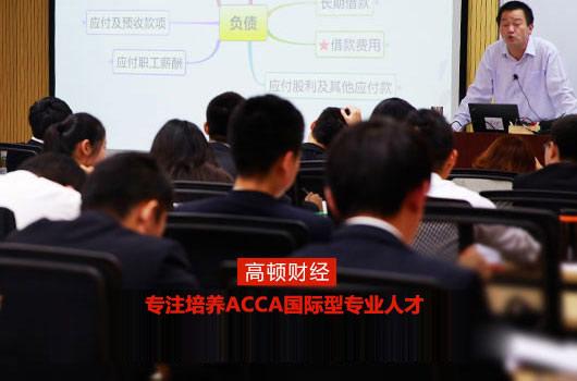 大学ACCA专业怎样?在四年内考完难吗?