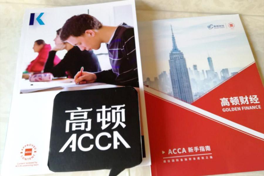 ACCA F7《财务报告》科目课程内容简介