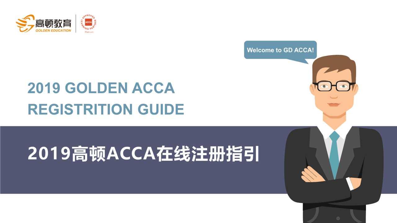 ACCA官网详细注册流程(图文详解)新学员必看