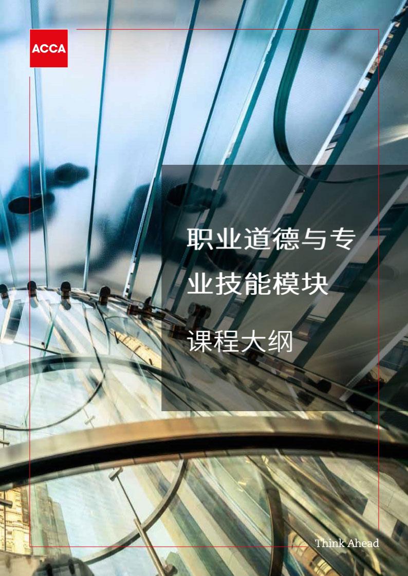ACCA EPSM职业道德测与专业技能模块大纲|附:图文