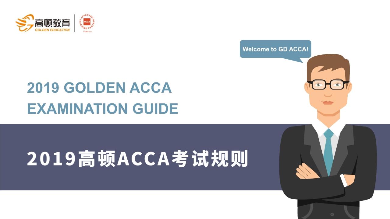 ACCA考试规则说明(图文详解)