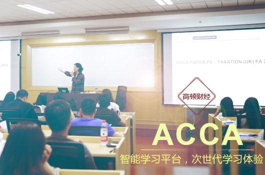 ACCA可以搭配其他证书一起考试吗?