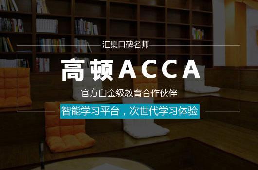 考完ACCA可以从事财务咨询类工作吗