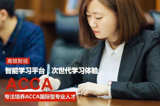 有什么资料和平台适合大一新生学习ACCA?