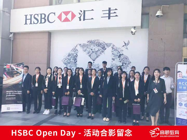 高顿青岛分校ACCA企业参访  在汇丰银行交流是一种怎样的体验?