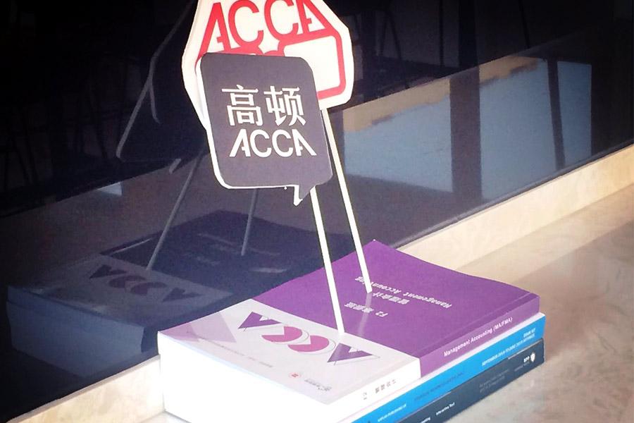 2020年ACCA考试费用总共多少?