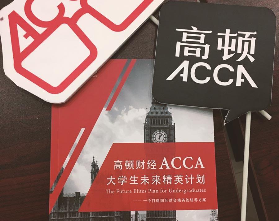 acca证书含金量有多高?