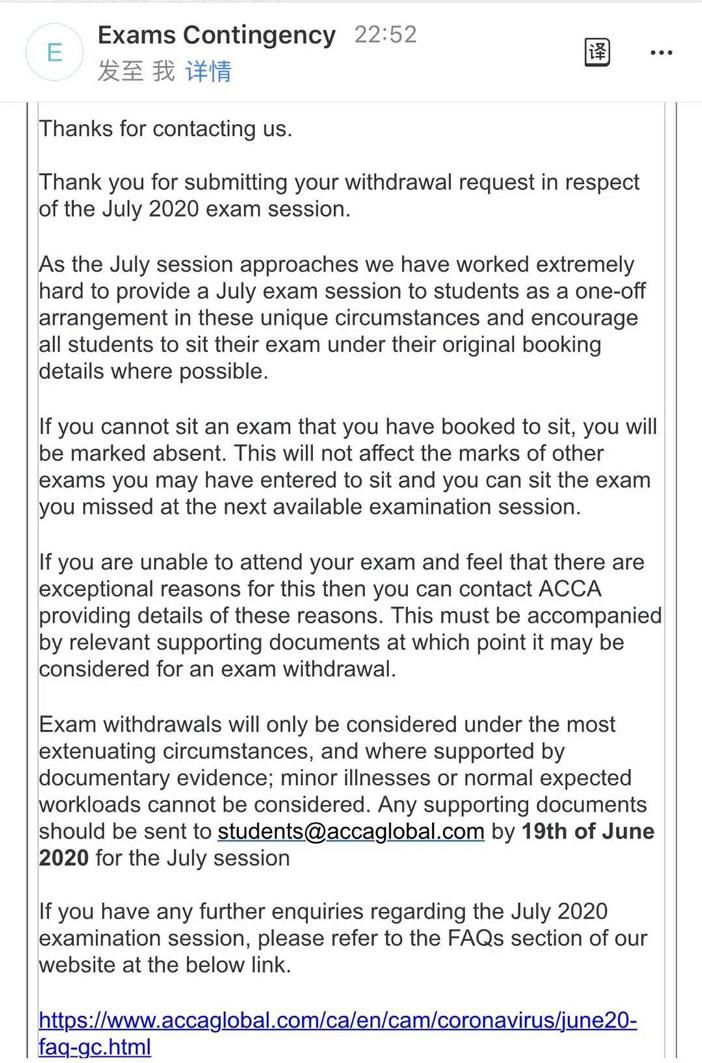 7月ACCA考季重要通知!取消退考盖章证明,考位本周发布!