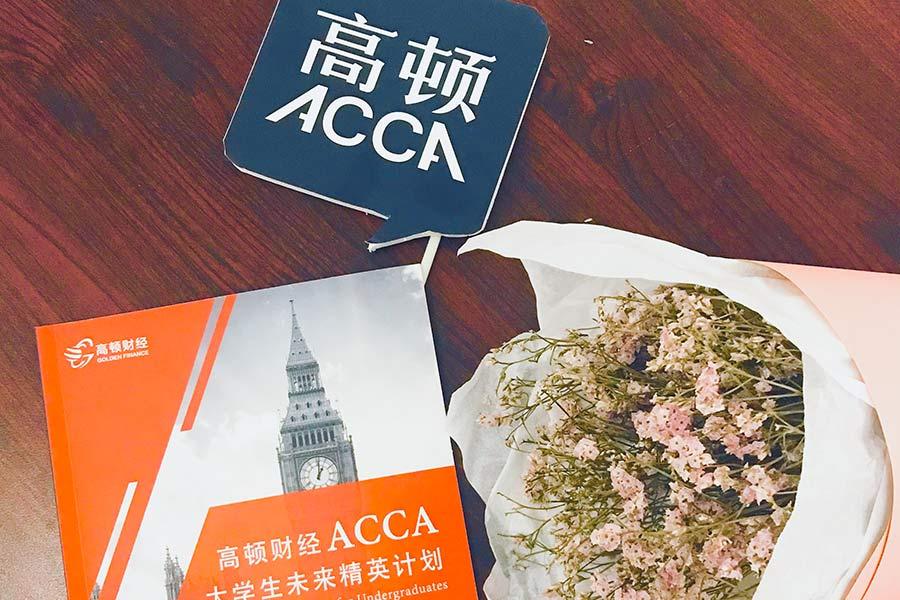 acca留学有什么好处吗?