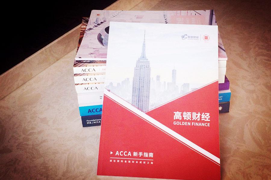 国际注册会计师P阶段有哪些课程