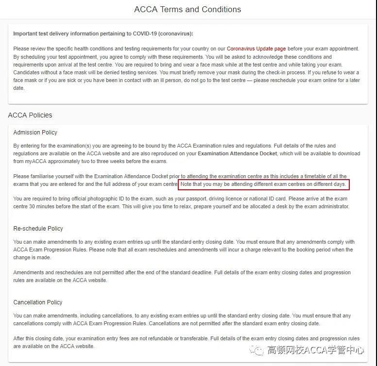 ACCA 9月考季变化提醒以及应对方法