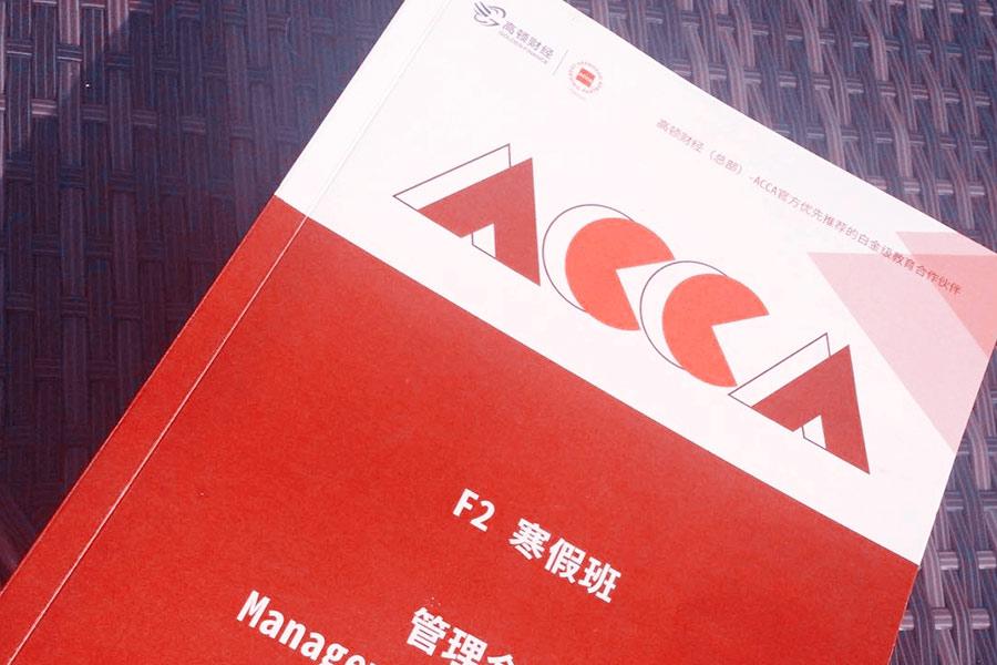 ACCA有专业限制要求吗