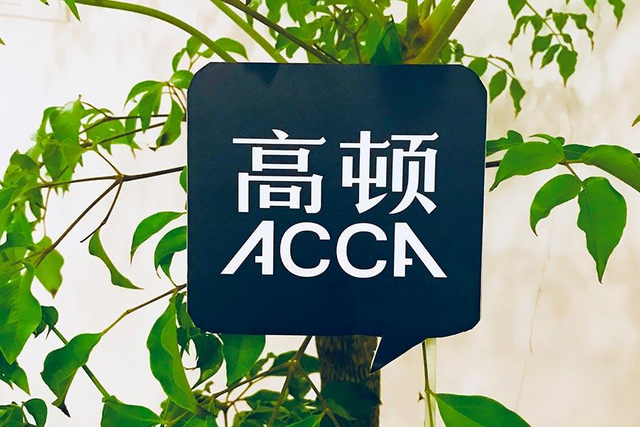 acca都考哪些科目?ACCA科目有顺序要求吗
