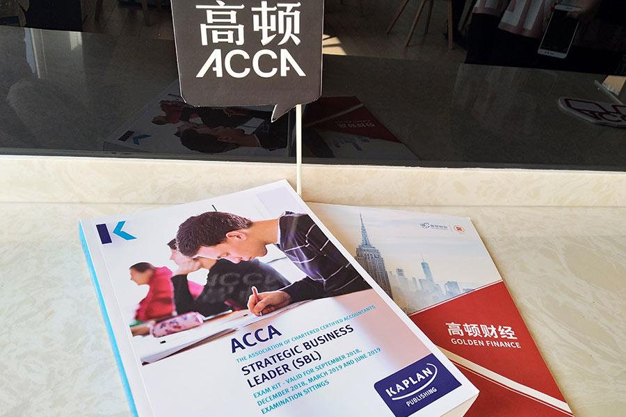 弃考ACCA会怎么样?