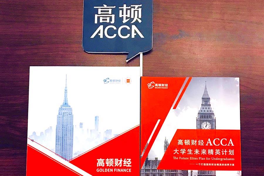 ACCA到底是个什么证书?考ACCA有什么用?