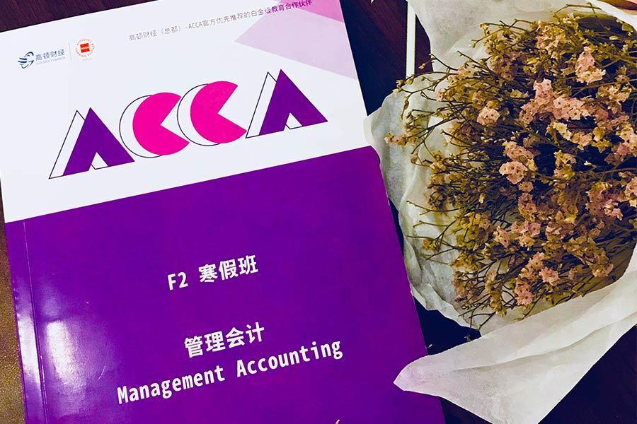 ACCA考试科目如何安排?如何选择ACCA考试科目?