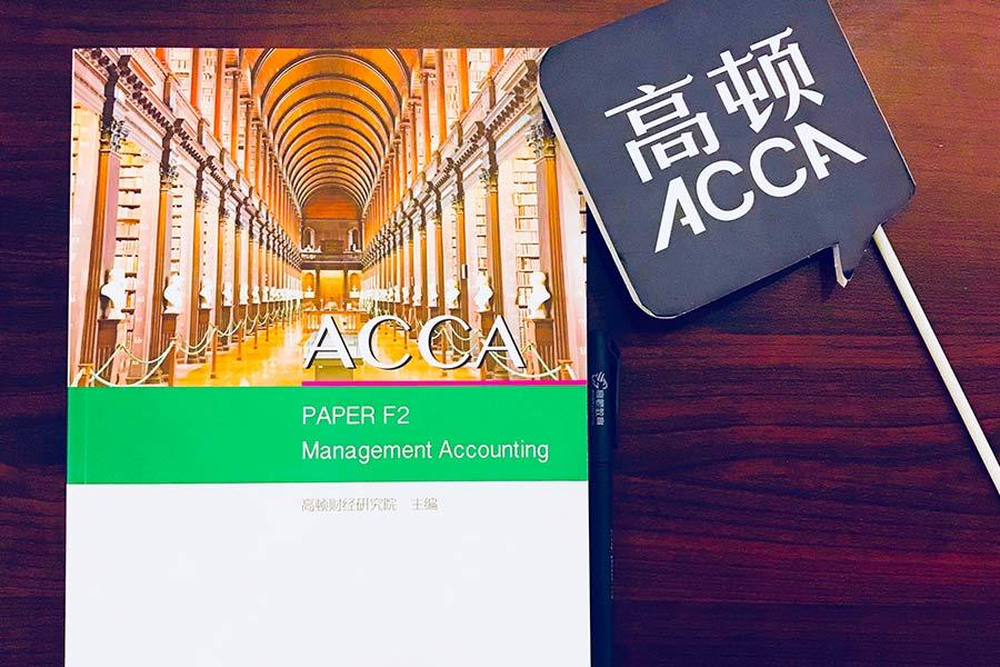 2021年ACCA证书会过期吗?什么样的情况下会被取消ACCA会员资格?