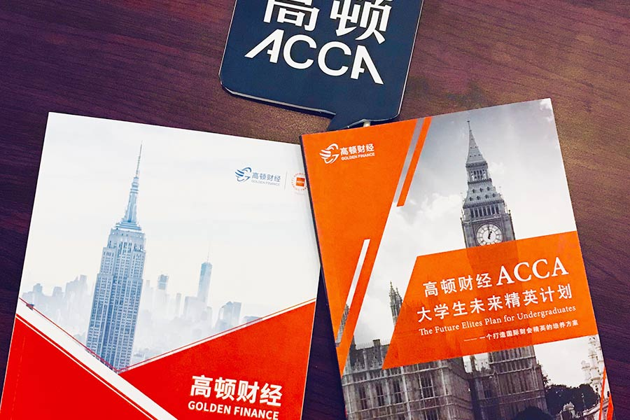 acca和cpa互免吗?acca和cpa要怎么选择呢?