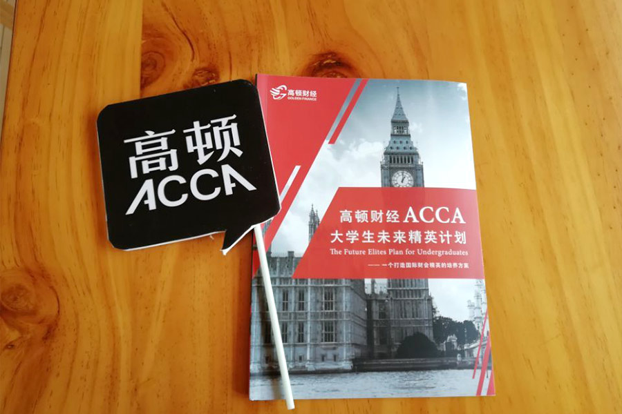 ACCA英文怎么准备?如何备考ACCA?