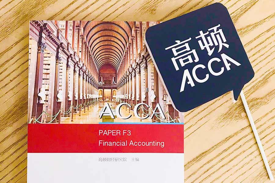 MPAcc专业免考acca吗?mpacc专业是什么?