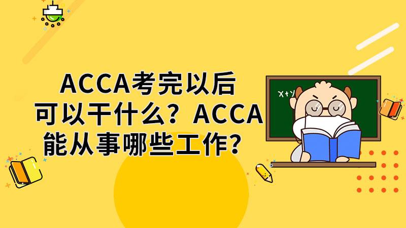 ACCA考完以后可以干什么?ACCA能从事哪些工作?