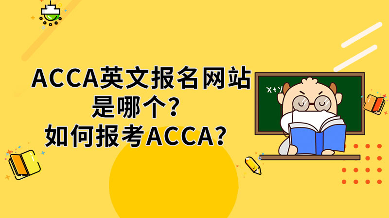 ACCA英文报名网站是哪个?如何报考ACCA?