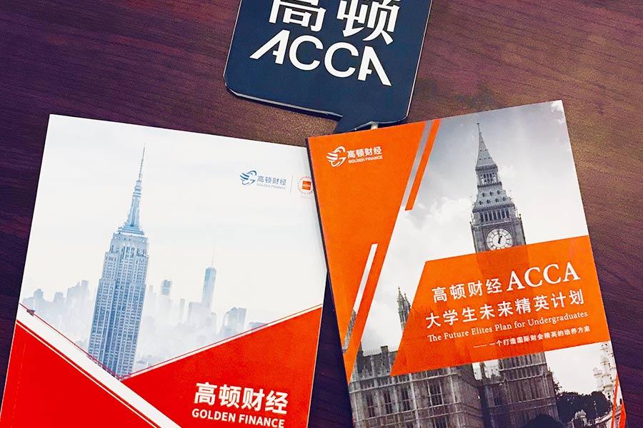 国际注册会计师在国内就业方向和就业前景如何?