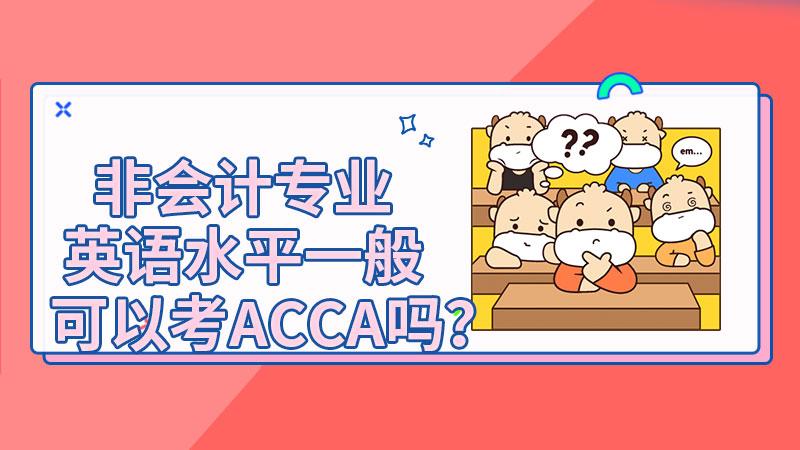 大一非会计专业、英文水平一般,可以考ACCA吗?