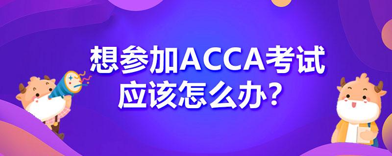 如何报名2021年6月份的ACCA考试?流程是什么?