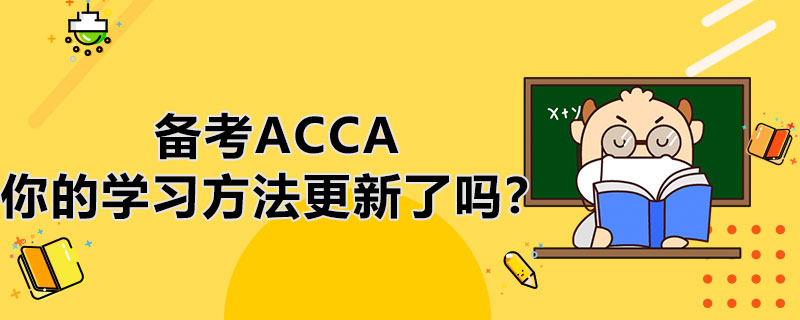 备考ACCA,你的学习方法更新了吗?一起提高效率吧!