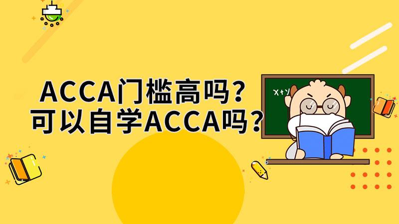 ACCA门槛高吗?可以自学ACCA吗?