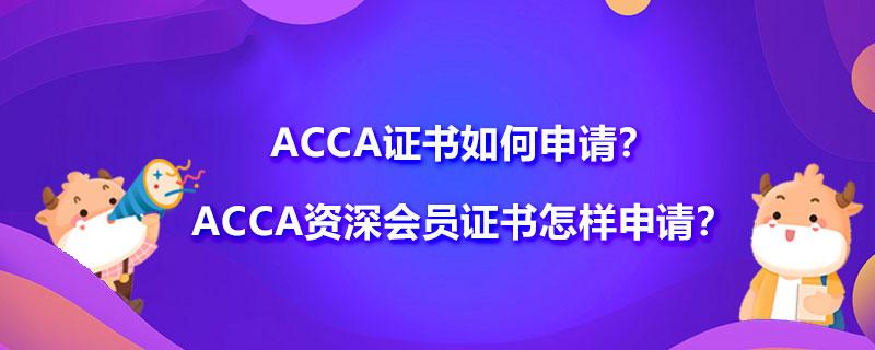 ACCA证书如何申请?ACCA资深会员证书如何申请?