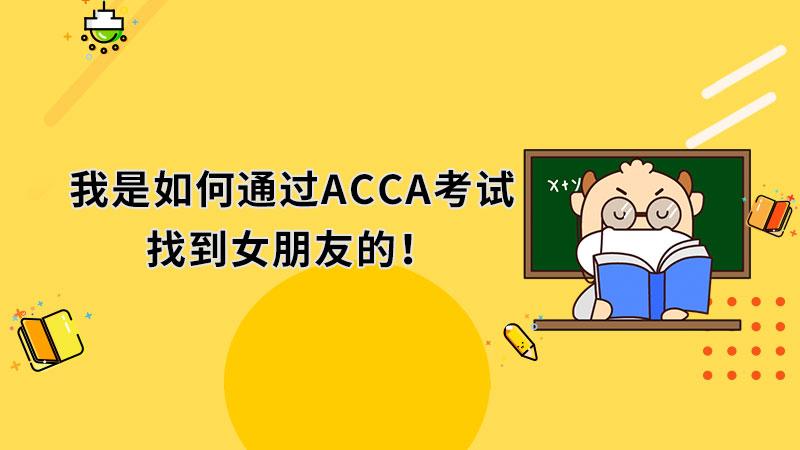我是如何通过ACCA考试找到女朋友的!